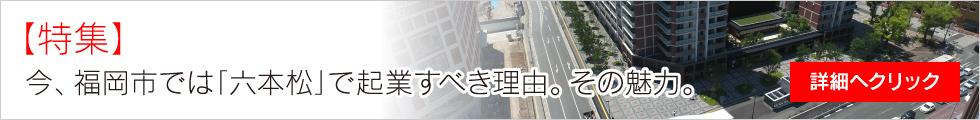 【特集】今、福岡市では、六本松で起業すべき理由。その魅力。