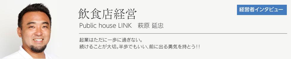 Public house LINK 萩原 延忠