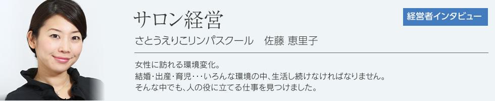 さとうえりこリンパスクール 佐藤 恵里子