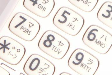 電話番号の市内局番は決まっている?